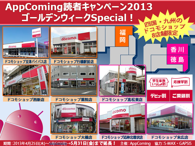 AppComing読者キャンペーン2013ゴールデンウィークSpecial!