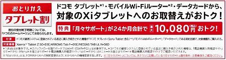 AppComing読者キャンペーン2013 Summer特別企画『スマートフォンセミナー』