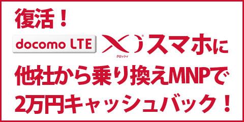 他社から乗り換えMNP新規契約で現金2万円キャッシュバック!