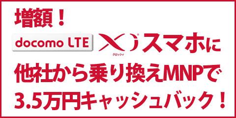 他社から乗り換えMNP新規契約で現金35,000万円キャッシュバック!