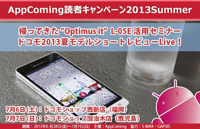AppComing読者キャンペーン2013 Summer