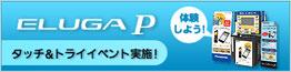 ELUGA P P-03E店頭タッチ&トライイベント情報