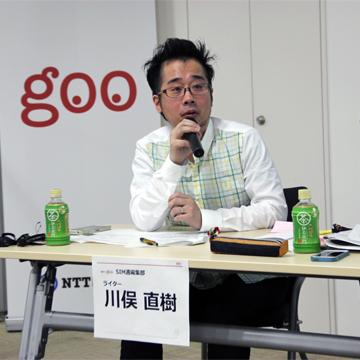 SIMブロガーイベントを教えて!goo「SIM通」 教えて!goo SIM通編集部の川俣直樹氏