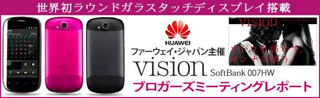 Huawei japan主催 Vision SoftBank 007HW ブロガーズミーティング開催レポート