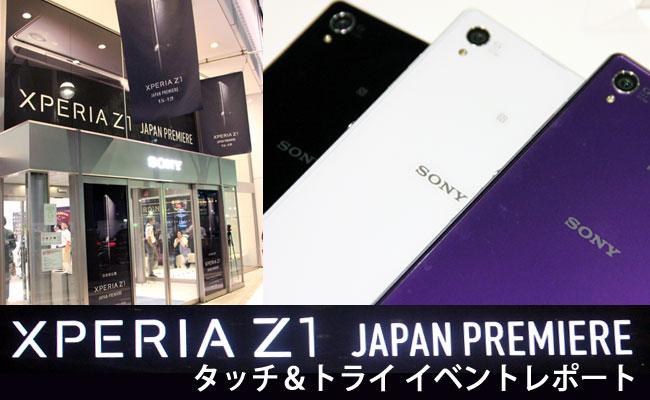 【Xperia Z1 Japan Premiere特集】ソニーモバイルコミュニケーションズの新フラッグシップXperia Z1はスマホカメラをどこまで進化させたのか?