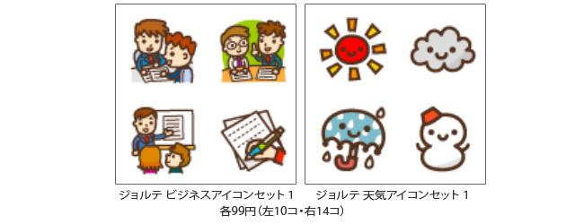 ジョルテ ビジネスアイコンセット1 ジョルテ 天気アイコンセット1 各99円(左10コ・右14コ)