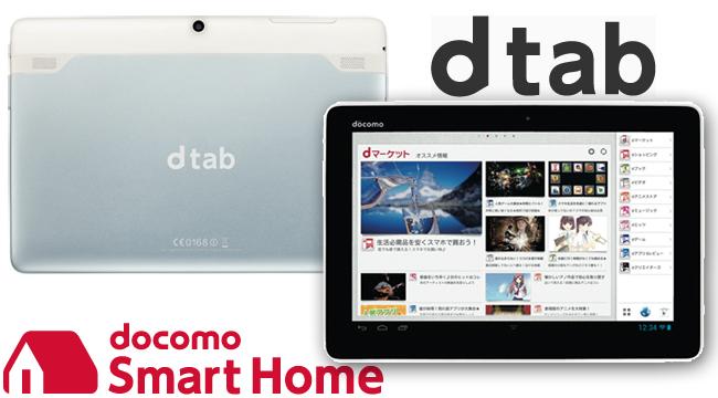 docomo Smart Homeのキー製品10.1インチタブレット「dtab」