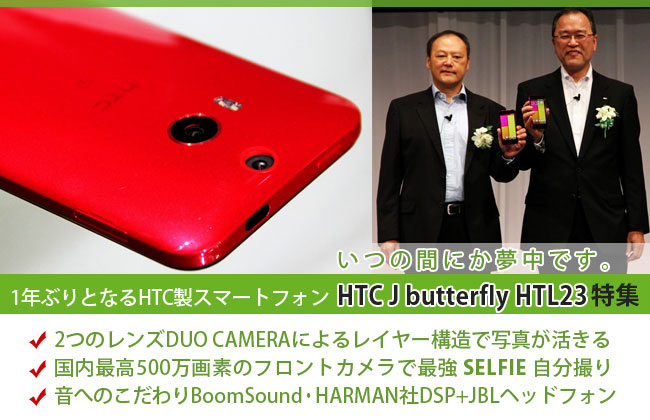 HTC J butterfly HTL23特集:HTC Conference Tokyo 2014レポート